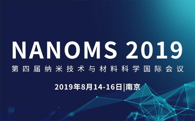 NANOMS 2019第四届纳米?#38469;?#19982;材料科学国际会议(南京)