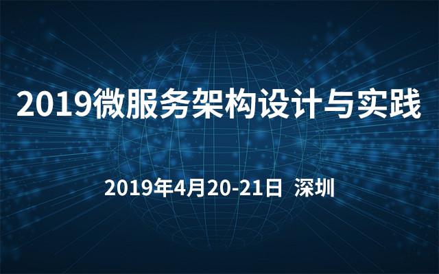 2019微服务架构设计与实践(4月深圳班)
