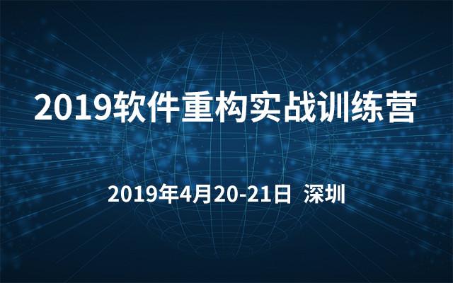 2019软件重构实战训练营(4月深圳班)