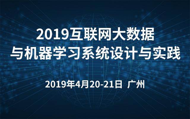 2019互联网大数据与机器学习系统设计与实践(4月广州班)