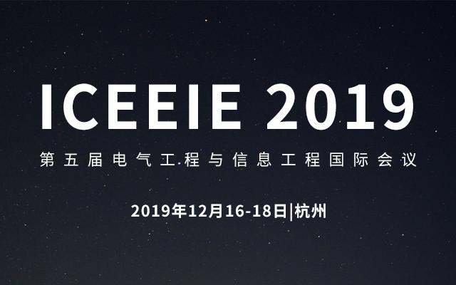 ICEEIE 2019第五届电气工程与信息工程国际会议(杭州)