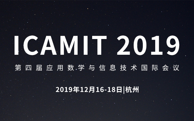 ICAMIT 2019第四届运用数学与信息技能国际会议(杭州)