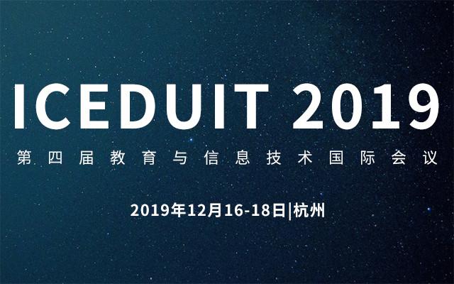 ICEDUIT 2019第四届教育与信息?#38469;?#22269;际会议(杭州)
