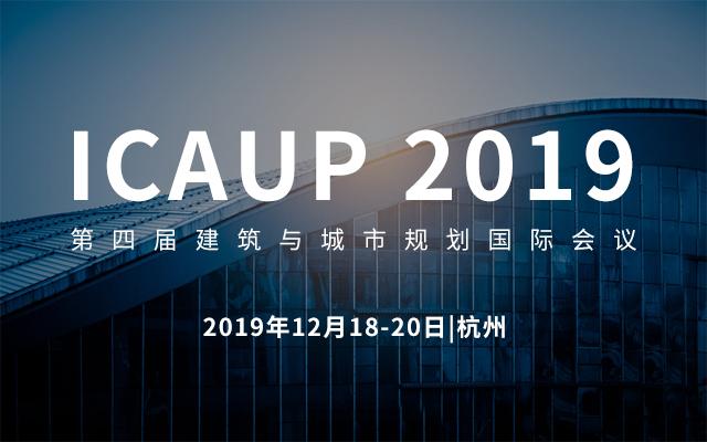 ICAUP 2019第四屆建筑與城市規劃國際會議(杭州)