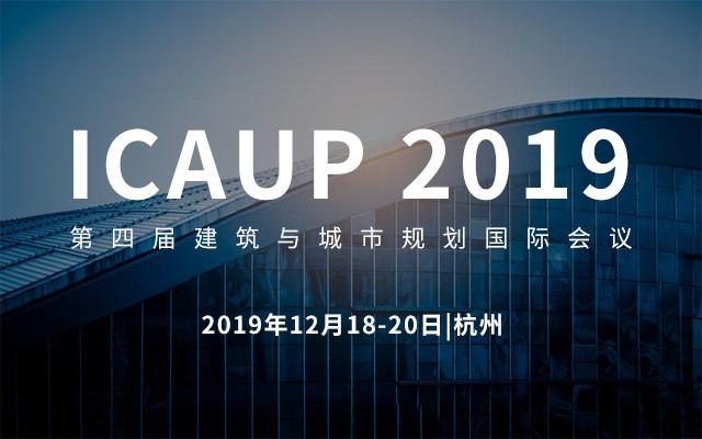 ICAUP 2019第四届建筑与城市规划国际会议(杭州)