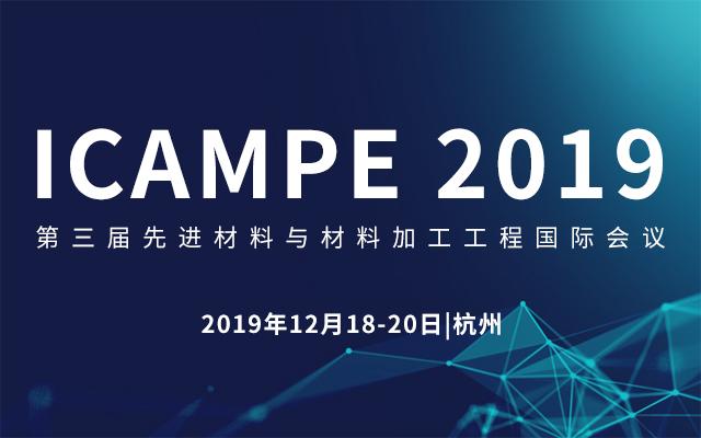 ICAMPE 2019第三屆先進材料與材料加工工程國際會議(杭州)