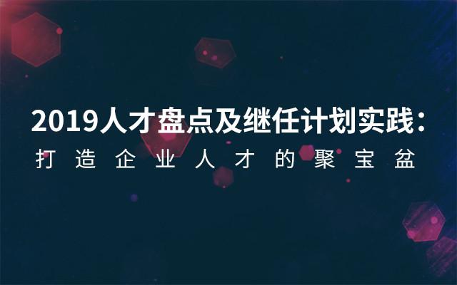 2019人才盘点及继任计划实践: 打造企业人才的聚宝盆(3月上海班)