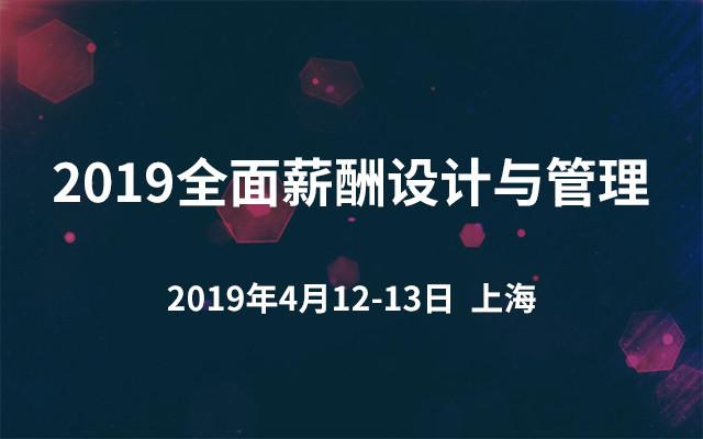 2019全面薪酬设计与管理(上海)