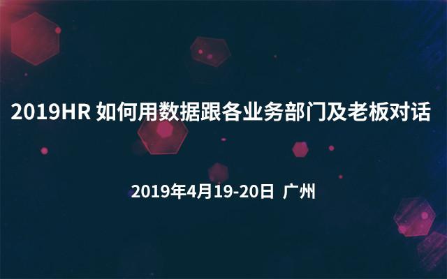 2019HR 如何用数据跟各业务部门及老板对话(广州)