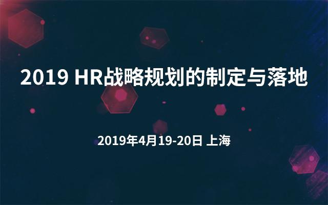 2019HR 战略规划的制定与落地(上海)