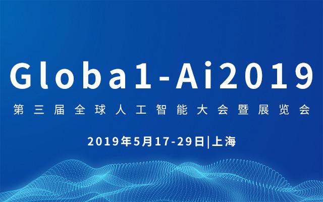 Globa1-Ai2019第三届全球人工智能大会暨展览会(上海)