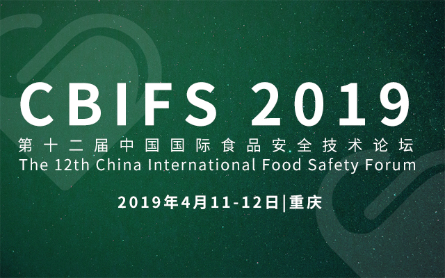 CBIFS2019第十二届中国国际食品安全?#38469;?#35770;坛The 12th China International Food Safety Forum(重庆)