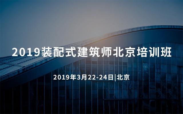 2019装配式建筑师北京培训班(3月北京班)