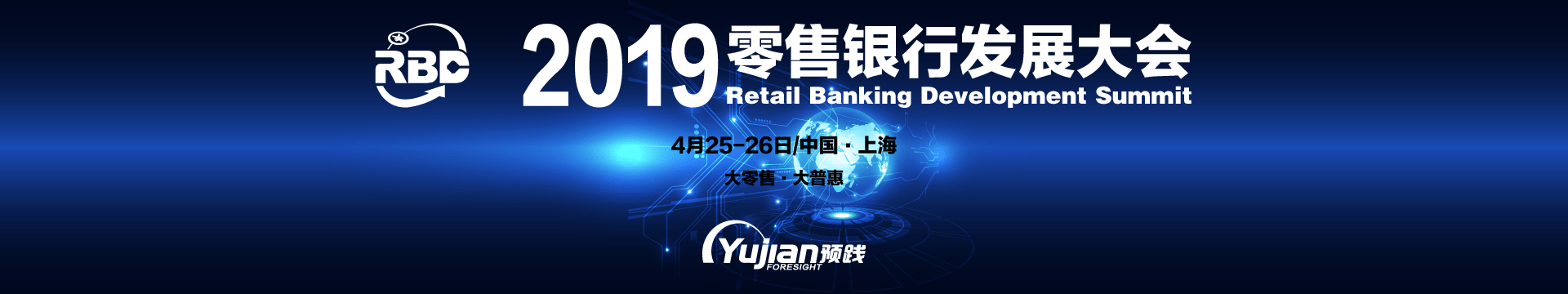 2019零售银行发展大会(上海)