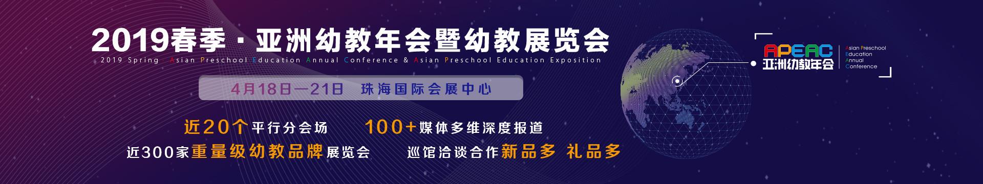 2019年春季亚洲幼教年会暨幼教展览会(珠海)