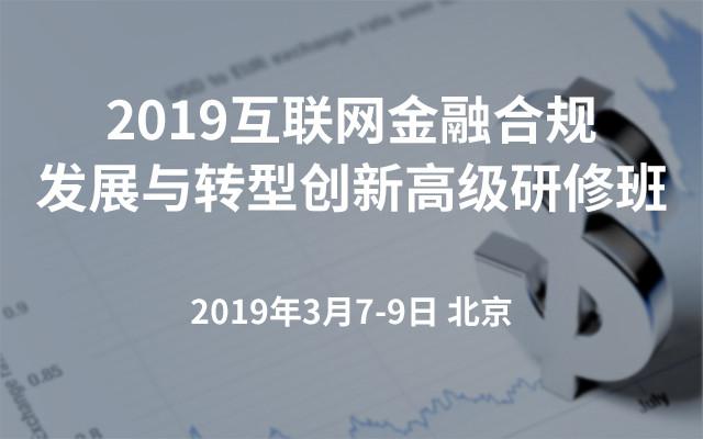 2019互联网金融合规发展与转型创新高级研修班(3月北京班)