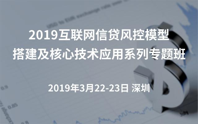 2019互联网信贷风控模型搭建及核心技术应用系列专题班(三月深圳班)