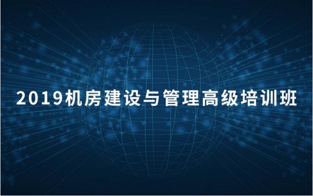 2019机房建设与管理高级培训班(9月北京班)