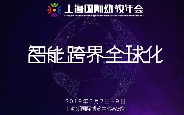 2019中国上海国际幼教年会(上海)