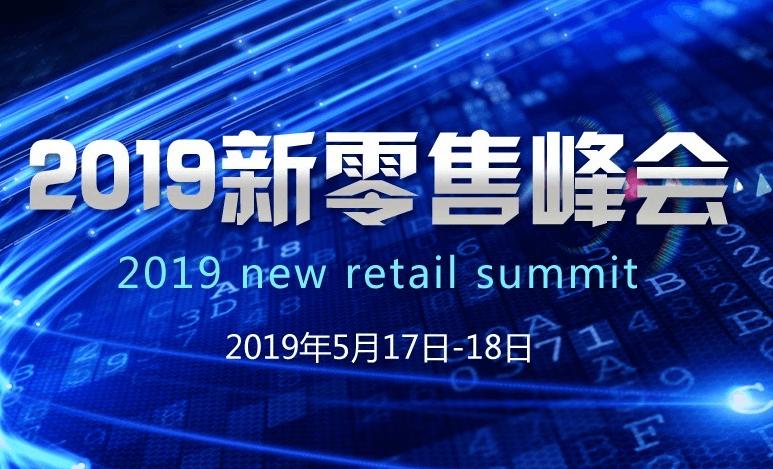 2019新零售峰会(上海)