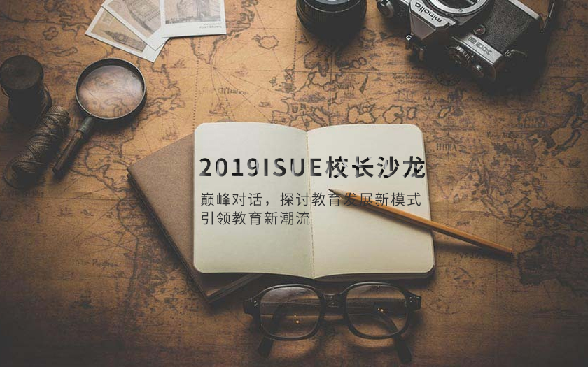 2019ISUE校长沙龙—巅峰对话,探讨教育发展新模式,引领教育新潮流(上海)