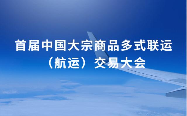 首届中国大宗商品多式联运(航运)交易大会2019(宁波)