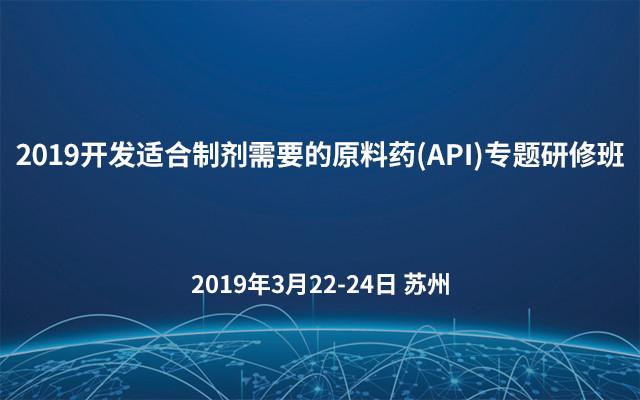 2019开发适合制剂需要的原料药(API)专题研修班(苏州 )