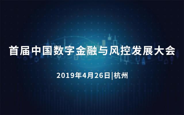首届中国数字金融与风控发展大会即将在杭州举行