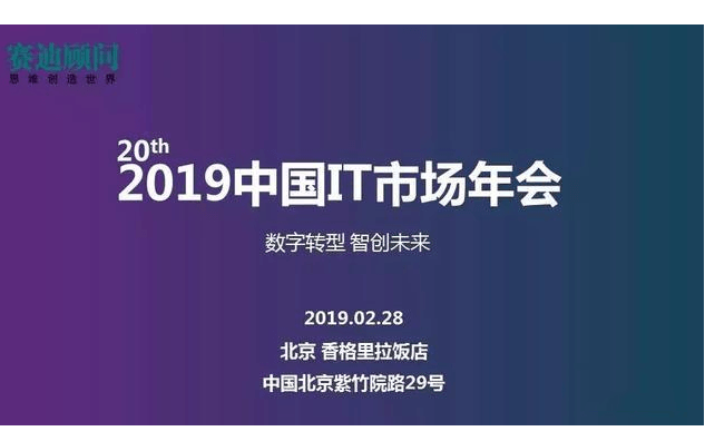 2019中国IT市场年会大数据高峰论坛(北京)