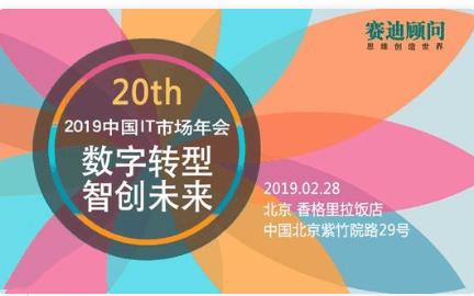 2019中国IT市场年会暨赛迪生态伙伴大会(北京)