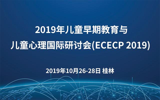 2019年儿童早期教育与儿童心理国际研讨会(ECECP 2019)