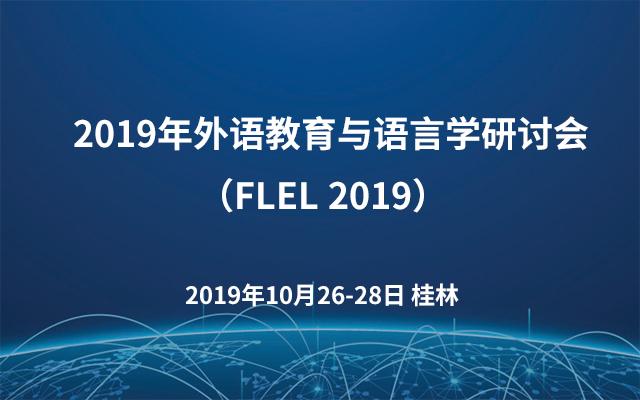 2019年外语教育与语言学研讨会(FLEL 2019)