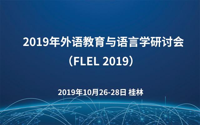 ?2019年外语教育与语言学研讨会(FLEL 2019)