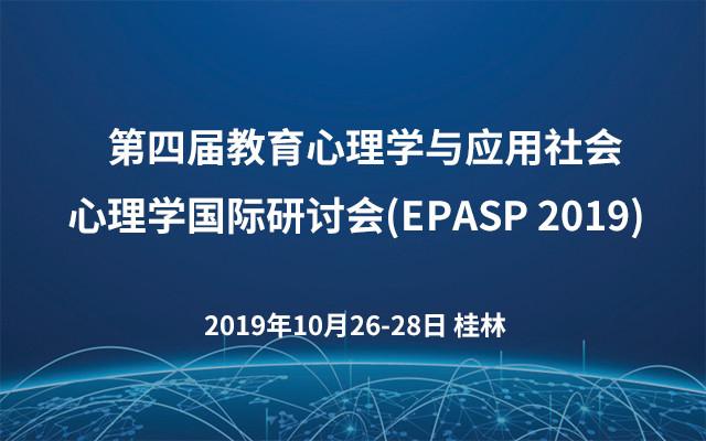 第四届教育心理学与应用社会心理学国际研讨会(EPASP 2019)