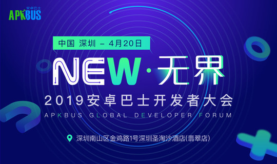 2019安卓巴士开发者大会【NEW·无界】