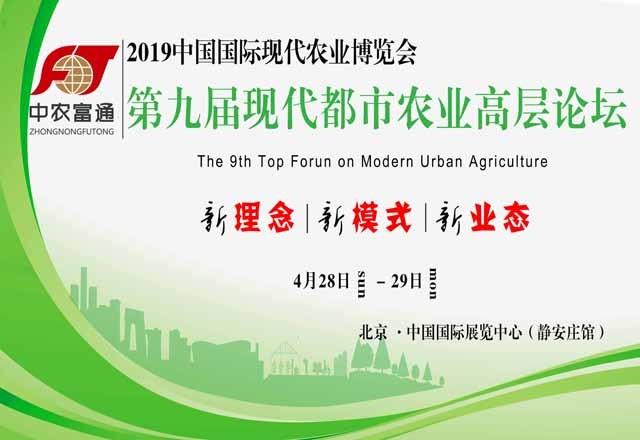 2019第九届现代都市农业高层论坛(北京)