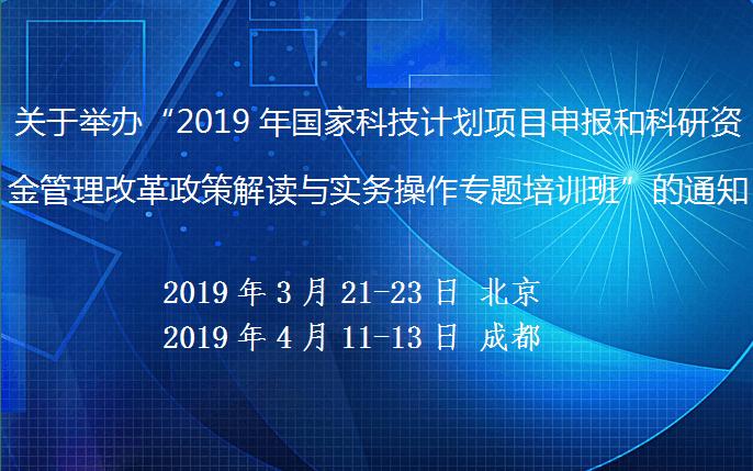 2019年国家科技计划项目申报和科研资金管理改革政策解读与实务操作专题培训班(4月成都班)