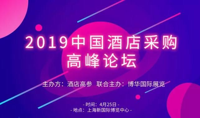 2019中国酒店采购高峰论坛暨第八届酒店高参峰会(上海)
