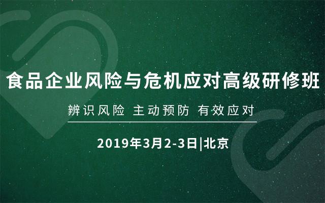 2019食品企业风险与危机应对高级研修班-辨识风险 主动预防 有效应对(3月北京班)