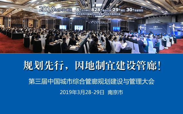 第三届中国城市综合管廊规划建设与管理大会2019(南京)