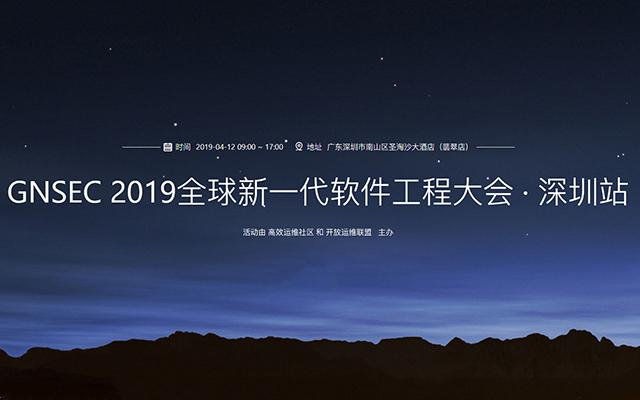 GNSEC 2019全球软件工程大会 · 深圳站