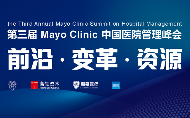 2019年第三届 Mayo Clinic 中国医院管理峰会 - 前沿 变革 资源(北京)