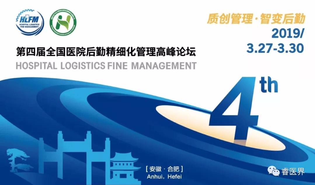 2019第四届全国医院后勤精细化管理高峰论坛(合肥)