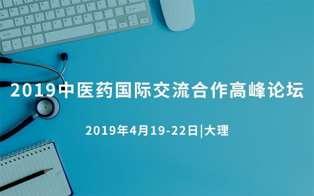 2019中医药国际交流合作高峰论坛(大理)