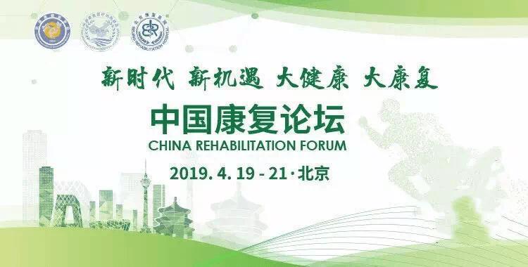 中國康復論壇(2019.北京)