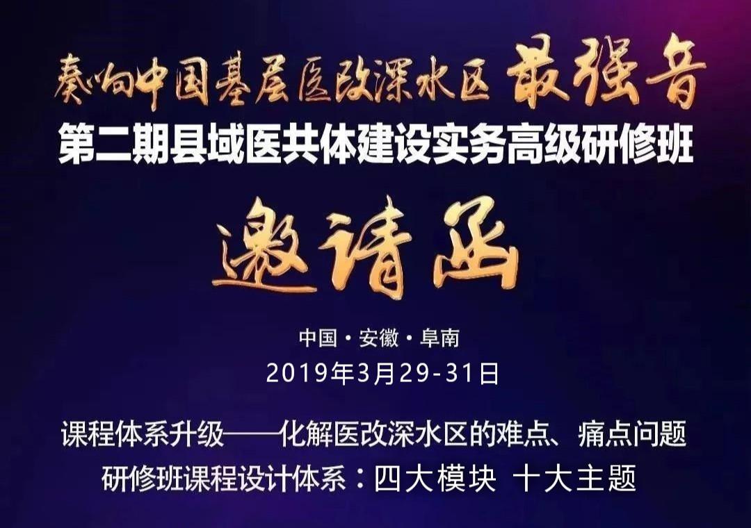2019第二期县域医共体建设实务高级研修班暨中国县域医共体联盟成立大会(阜阳)