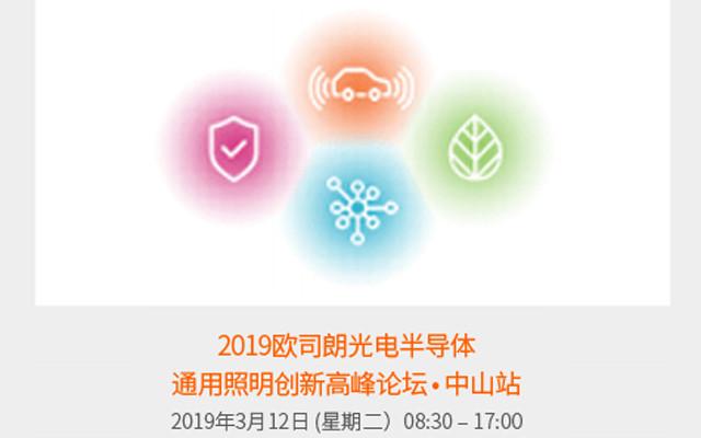 2019欧司朗光电半导体通用照明创新高峰论坛·中山站