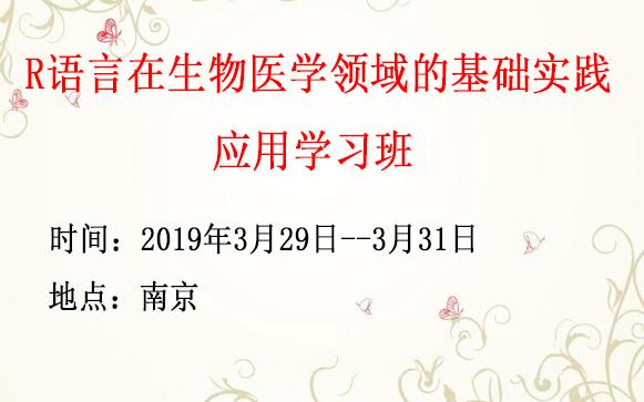 2019R语言在生物医学领域的基础应用学习班(3月南京)