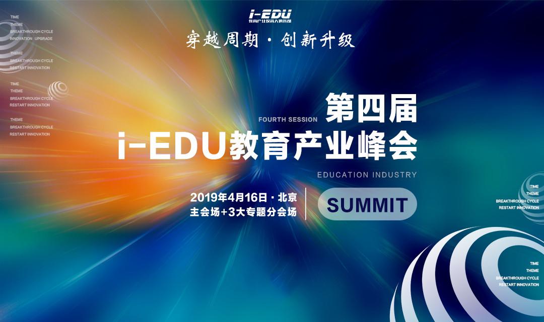 第四届i-EDU教育产业峰会2019(北京)