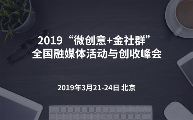 """2019""""微创意+金社群""""全国融媒体活动与创收峰会(成都)"""